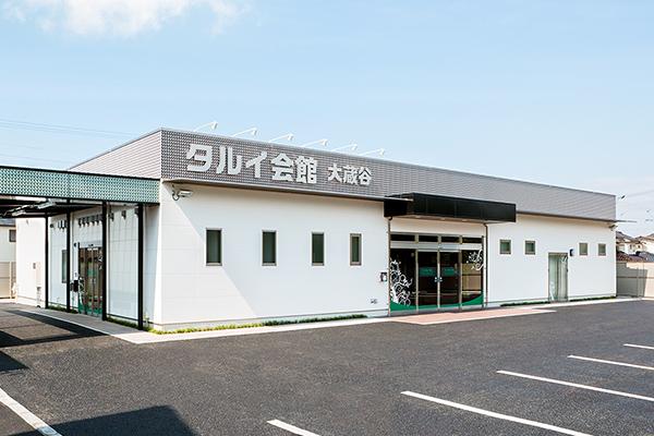 タルイ会館 大蔵谷 | 明石・神戸...